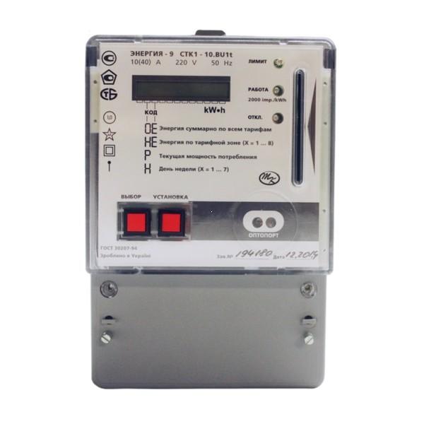 Счетчик электроэнергии Энергия - 9 СТК1-10.BU1t с СЗН 10 (40) А, 220В