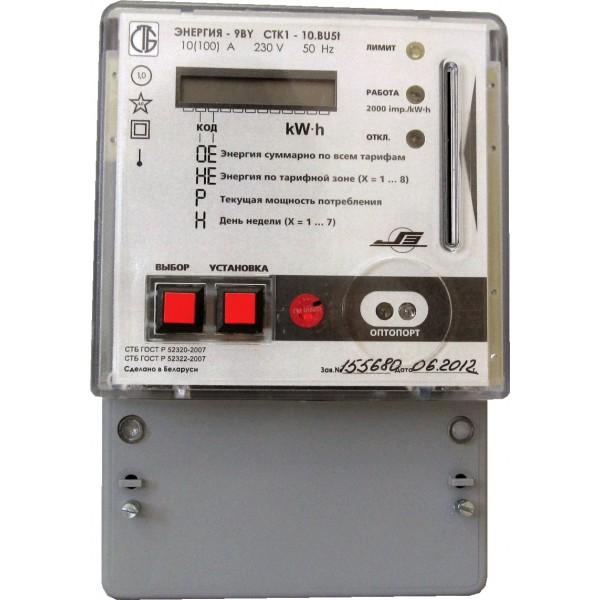 Счетчик электроэнергии Энергия - 9 СТК1-10.BU5t с СЗН 10 (100) А, 220В